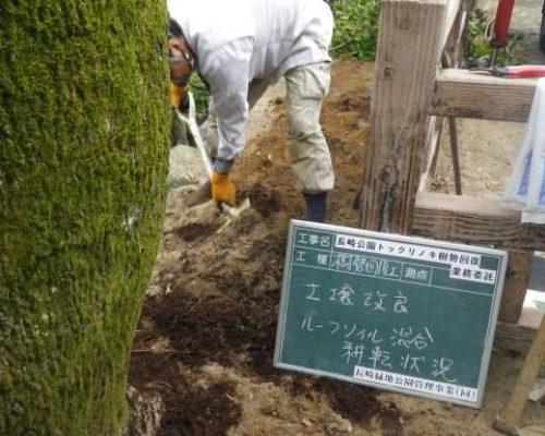 ⑦土壌改良・ルーフソイル5号・混合
