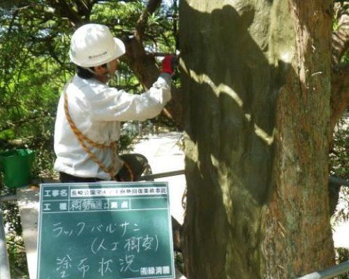 ⑧人工樹皮塗布状況(ラックバルサン)